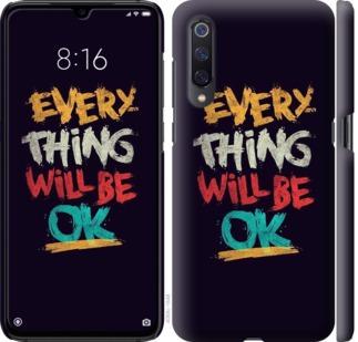 Чехол на Xiaomi Mi A3 Все будет хорошо