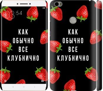 Чехол на Xiaomi Mi Max Все клубнично