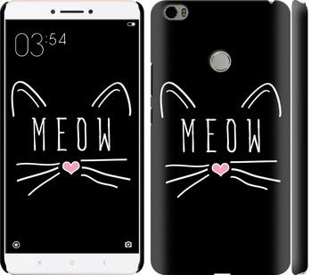 Чехол на Xiaomi Mi Max Kitty