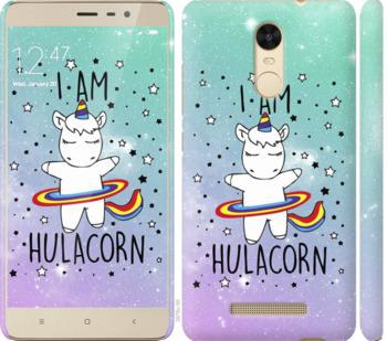 Чехол на Xiaomi Redmi Note 3 Im hulacorn