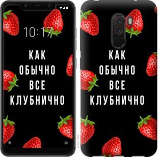 Чехол на Xiaomi Pocophone F1 Все клубнично
