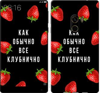 Чехол на Xiaomi Mi MiX 2 Все клубнично