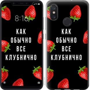 Чехол на Xiaomi Mi8 Все клубнично