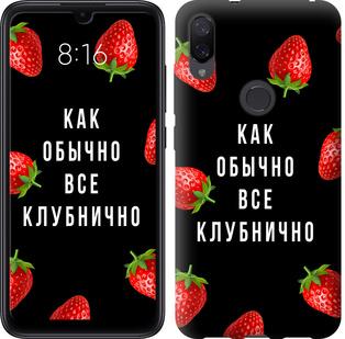 Чехол на Xiaomi Mi Play Все клубнично