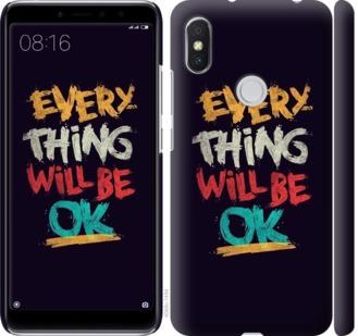 Чехол на Xiaomi Redmi S2 Все будет хорошо