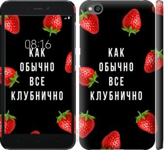Чехол на Xiaomi Redmi Go Все клубнично