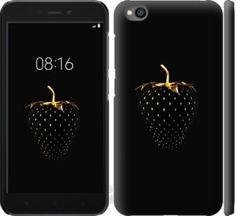 Чехол на Xiaomi Redmi Go Черная клубника