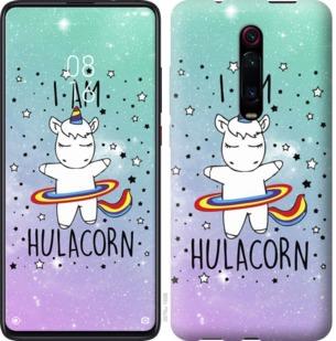 Чехол на Xiaomi Mi 9T Pro (K20 Pro) Im hulacorn