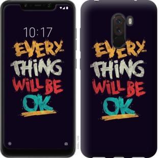 Чехол на Xiaomi Pocophone F1 Все будет хорошо