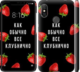 Чехол на Xiaomi Redmi Note 6 Pro Все клубнично