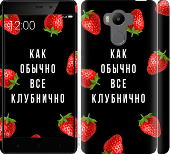 Чехол на Xiaomi Redmi 4 pro Все клубнично